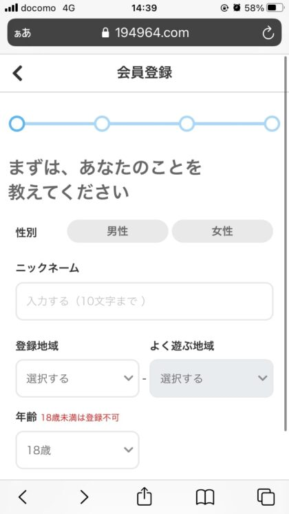イククルの登録方法(ブラウザ・Web版)