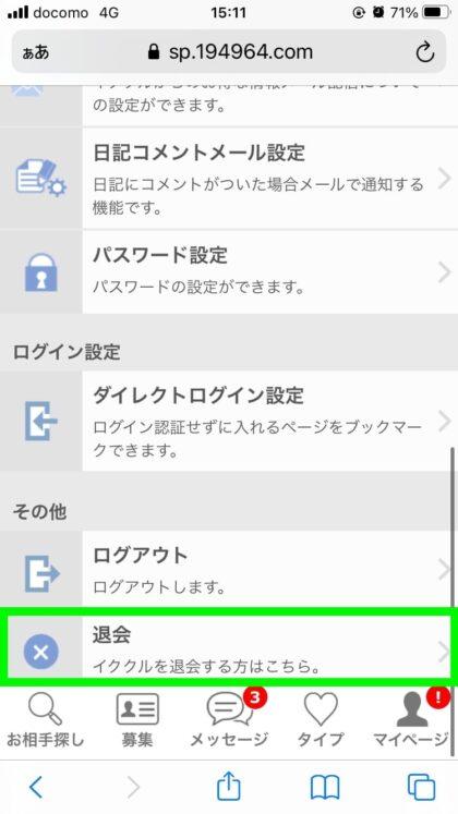 イククルの退会・解約方法【Web・ブラウザ版】