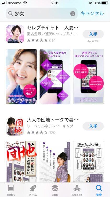 【危険】無料の熟女アプリでは出会えない