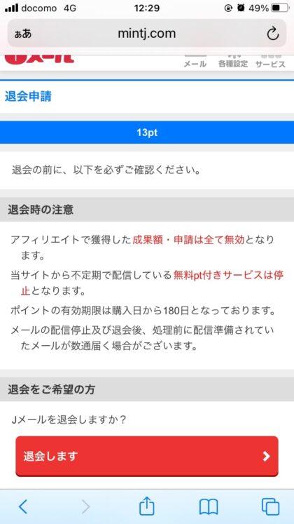 Jメールの退会・解約方法【Web・ブラウザ版】