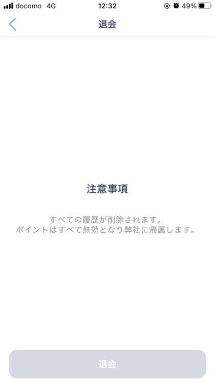 Jメールの退会・解約方法【iPhoneアプリ】
