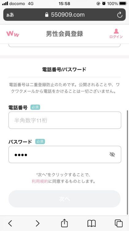 ワクワクメールの登録方法(Web・ブラウザ版)