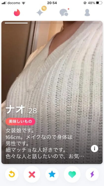 Tinderの女装子のプロフィール