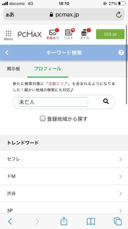 PCMAXで未亡人を探す方法(キーワード検索)