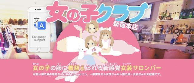 女の子クラブ 新宿本店 トップページ