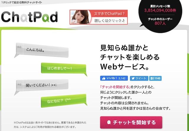 チャットパッド(ChatPad)