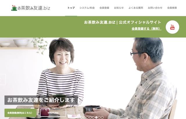 お茶飲み友達.bizのトップページ