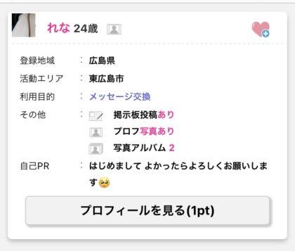 PCMAXで東広島市の女性を探す方法