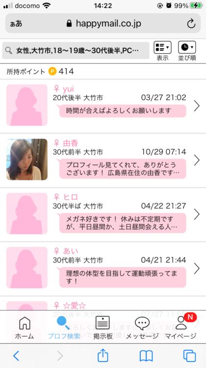 ハッピーメールで大竹市の女性を探す方法