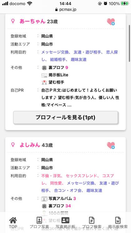 PCMAXで岡山市の女性を探す方法
