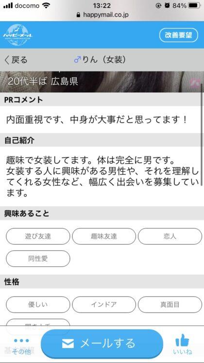 広島でゲイに出会いやすい出会い系(ハッピーメール)