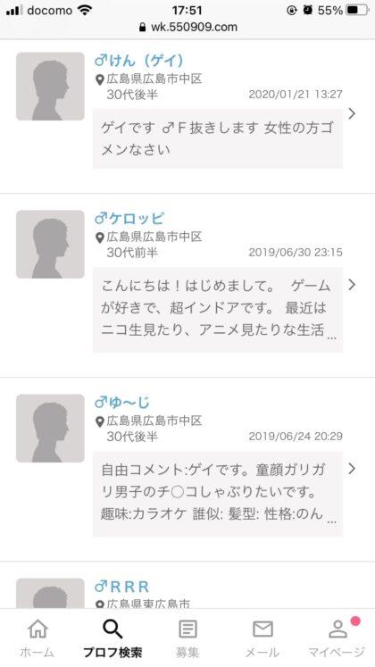 広島でゲイに出会いやすい出会い系(ワクワクメール)