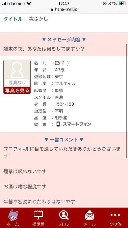 華の会メールのキャッシュバッカー・メルレの特徴(掲示板)