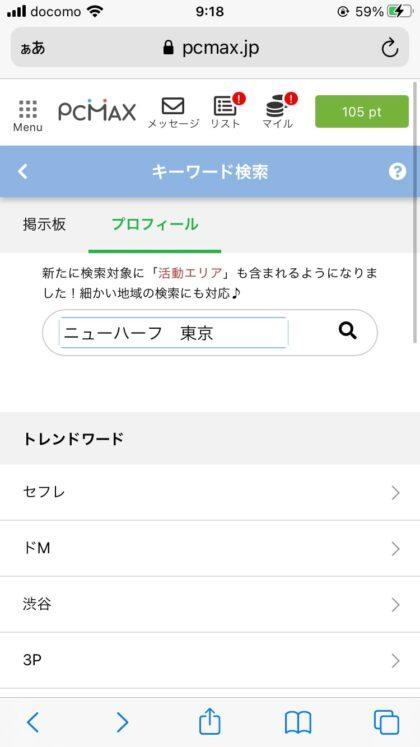 PCMAXでニューハーフを探す方法(キーワード検索)