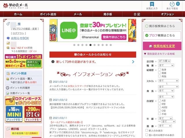 華の会メールのパソコン・PC画面