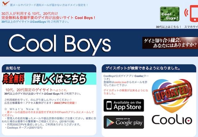 CoolBoys(クールボーイズ)