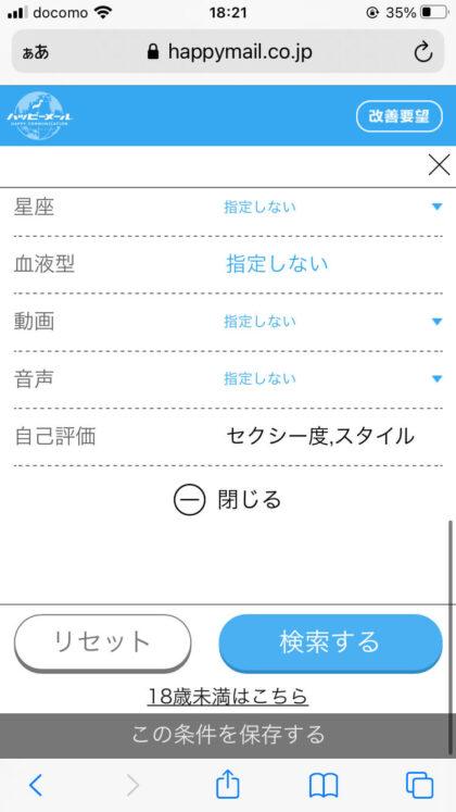 ハッピーメールの自己評価(プロフィール検索)