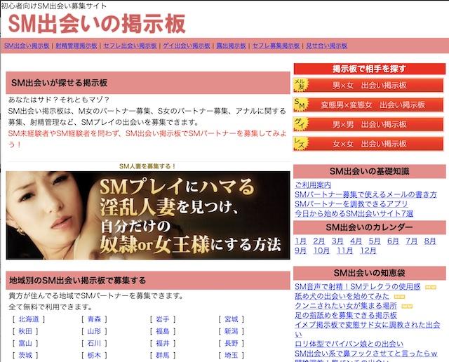 SM出会い掲示板のトップページ