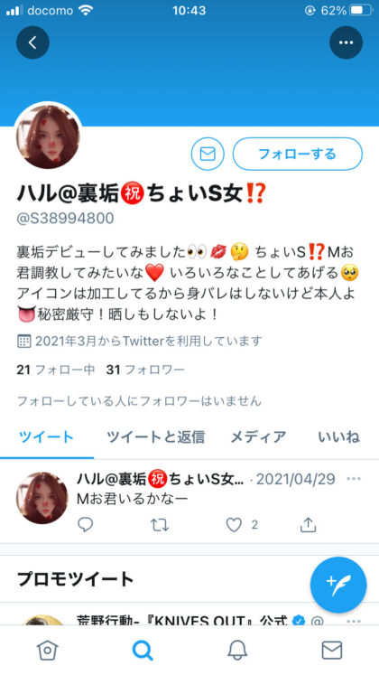 ドM男がドS女・女王様に出会う方法:Twitter