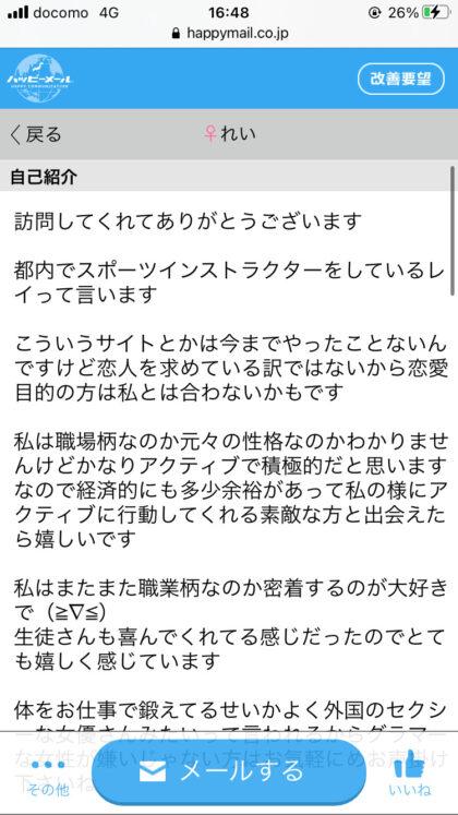 出会い系の援デリの特徴・見分け方【プロフィール】