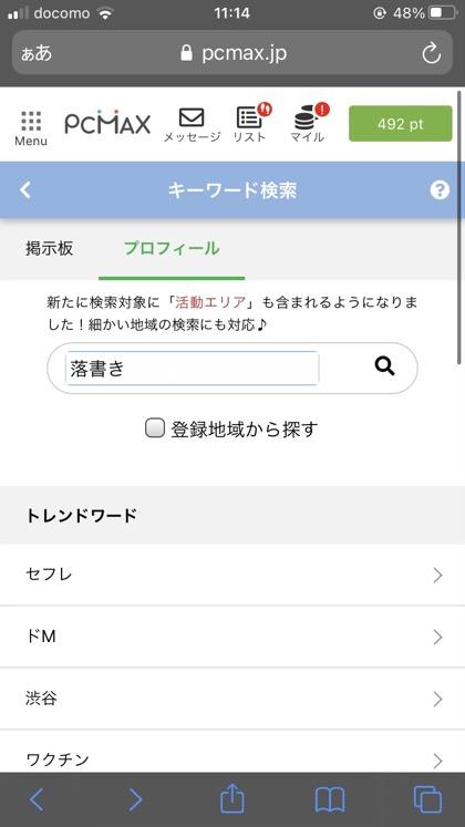【SM】落書きしたい!出会う方法