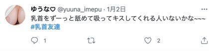 乳首友達に出会う方法(Twitter)
