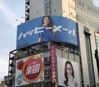 渋谷のハッピーメールの広告