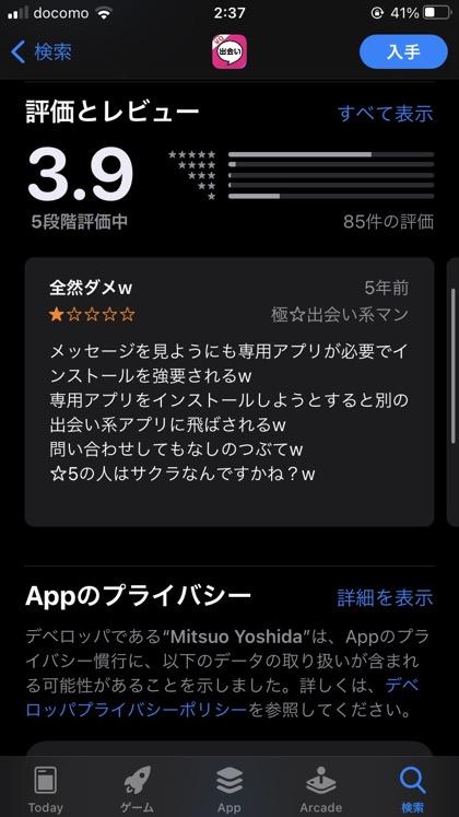 【危険】即会いアプリは出会えない