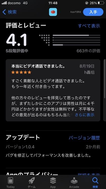 AppleStoreのビデオ通話アプリ【見せ合いできない】