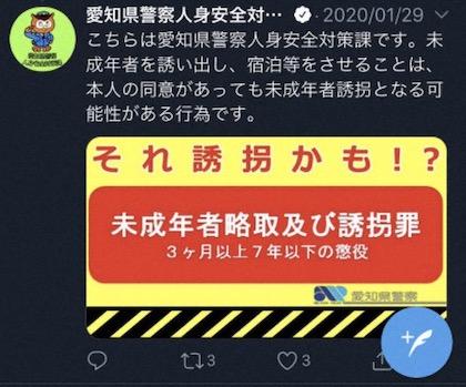 Twitterの神待ちツイートに注意喚起する警察